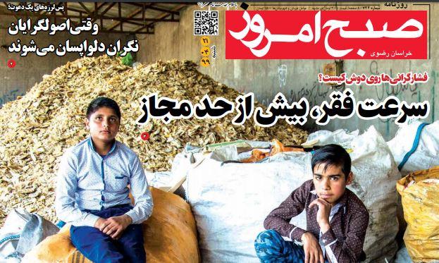 مانشيت إيران: استجواب روحاني يدفع قاليباف للقاء المرشد 4