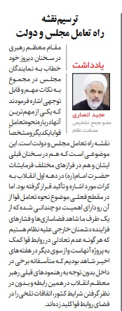 مانشيت إيران: الاتفاق الصيني الإيراني… هل تخلّت طهران عن ممتلكاتها الوطنية؟ 8