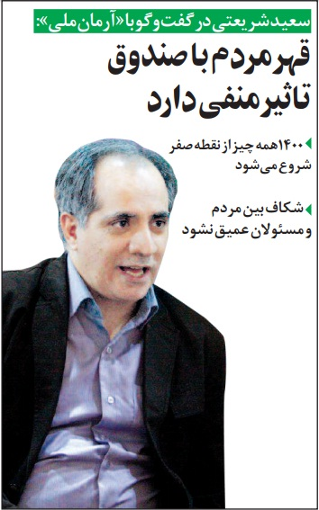 مانشيت إيران: هل يسعى الإصلاحيون في إيران لإلغاء النظام واستبداله؟ 8