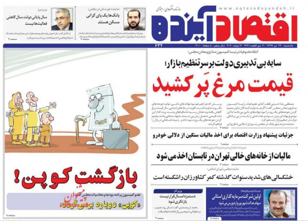 مانشيت إيران: جدل داخلي يسبق إعلان تفاصيل اتفاق الشراكة مع الصين 13