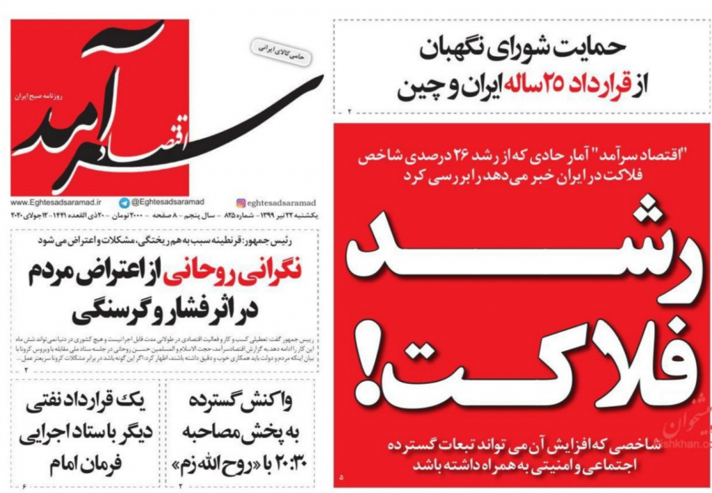مانشيت إيران: جدل داخلي يسبق إعلان تفاصيل اتفاق الشراكة مع الصين 4