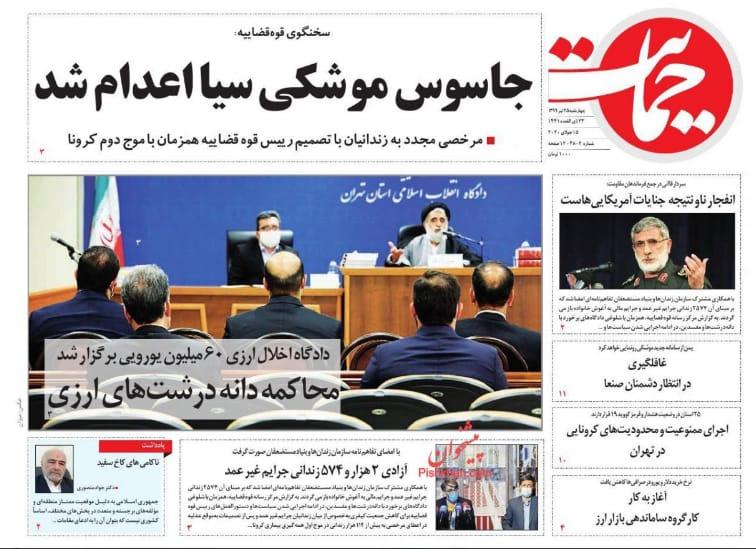 مانشيت إيران: الاتفاق النووي في ذكراه الخامسة بين النجاح والفشل 9
