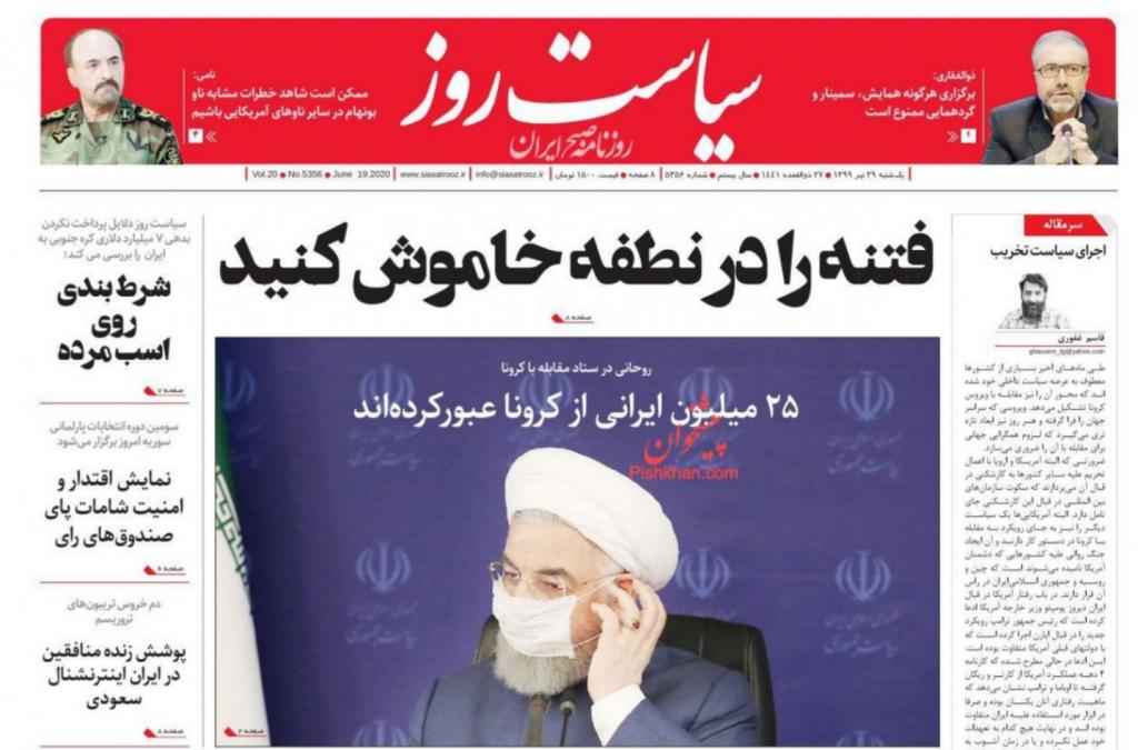 مانشيت إيران: دوامة شائعات تعصف باتفاقية التعاون بين إيران والصين 6