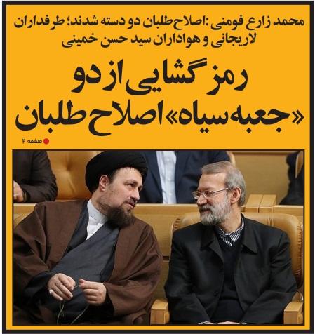 مانشيت إيران: اتفاق الشراكة مع الصين بين خوف الهيمنة وطموح التخفيف من وطأة العقوبات 9