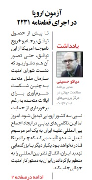 مانشيت إيران: هل يسعى الإصلاحيون في إيران لإلغاء النظام واستبداله؟ 6