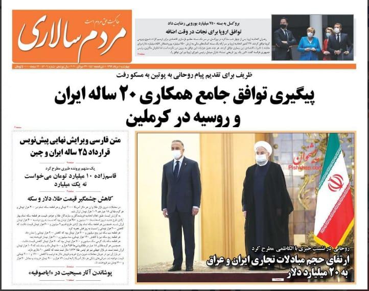 مانشيت إيران: إيران والعراق وفصل جديد من العلاقات 9