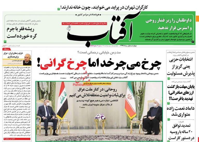 مانشيت إيران: إيران والعراق وفصل جديد من العلاقات 2