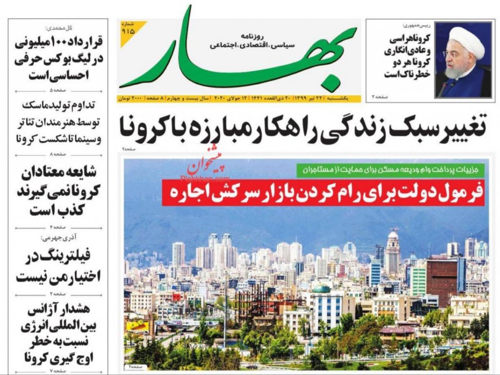 مانشيت إيران: جدل داخلي يسبق إعلان تفاصيل اتفاق الشراكة مع الصين 8