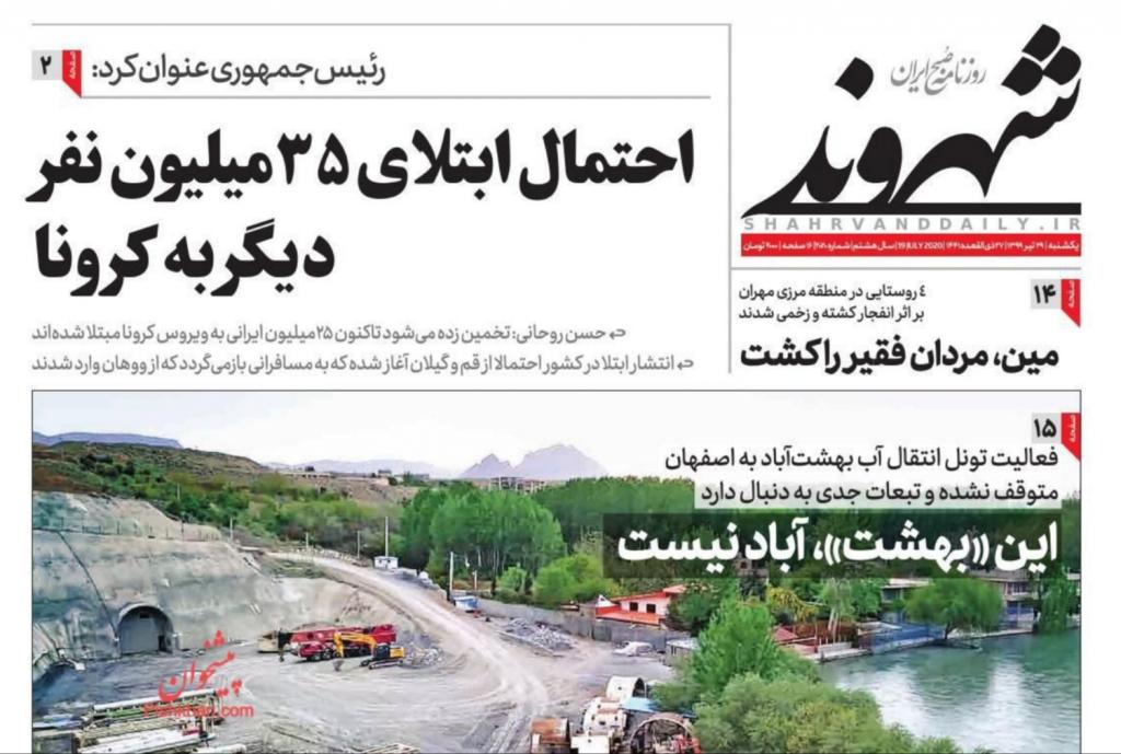 مانشيت إيران: دوامة شائعات تعصف باتفاقية التعاون بين إيران والصين 7