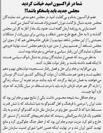 مانشيت إيران: استجواب روحاني يدفع قاليباف للقاء المرشد 6
