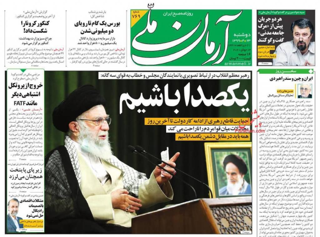 مانشيت إيران: الاتفاق الصيني الإيراني… هل تخلّت طهران عن ممتلكاتها الوطنية؟ 1