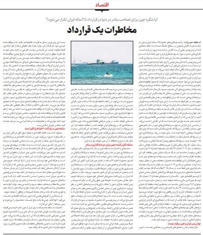 مانشيت إيران: اتفاق الشراكة مع الصين بين خوف الهيمنة وطموح التخفيف من وطأة العقوبات 7