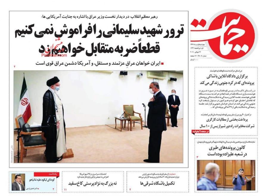 مانشيت إيران: إيران والعراق وفصل جديد من العلاقات 7