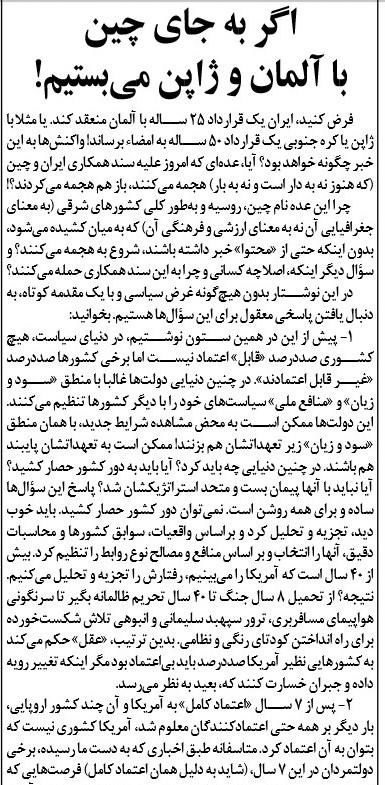مانشيت إيران: جدل داخلي يسبق إعلان تفاصيل اتفاق الشراكة مع الصين 15