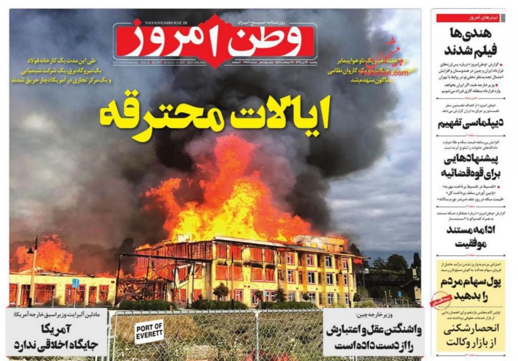 مانشيت إيران: دوامة شائعات تعصف باتفاقية التعاون بين إيران والصين 2