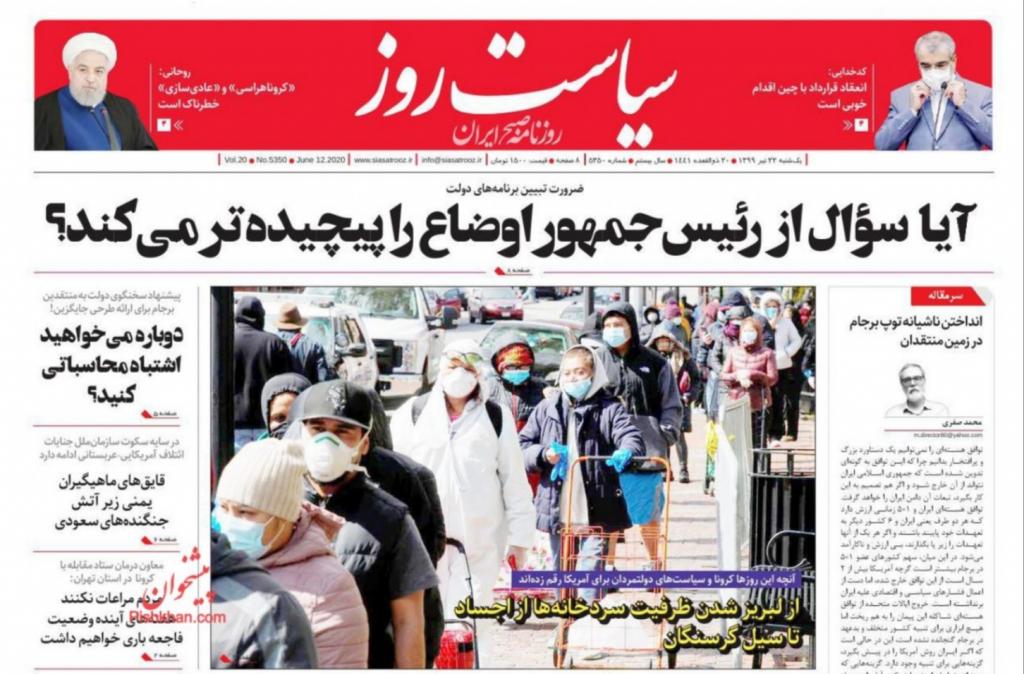 مانشيت إيران: جدل داخلي يسبق إعلان تفاصيل اتفاق الشراكة مع الصين 3