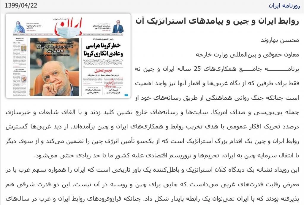 مانشيت إيران: جدل داخلي يسبق إعلان تفاصيل اتفاق الشراكة مع الصين 14