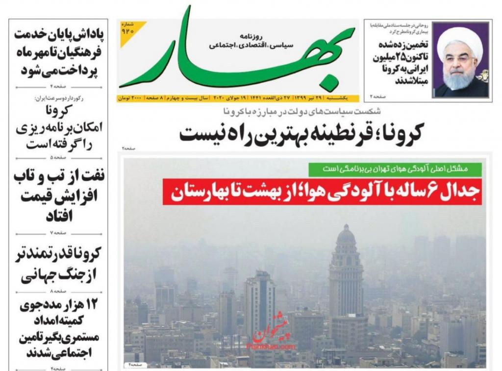 مانشيت إيران: دوامة شائعات تعصف باتفاقية التعاون بين إيران والصين 5