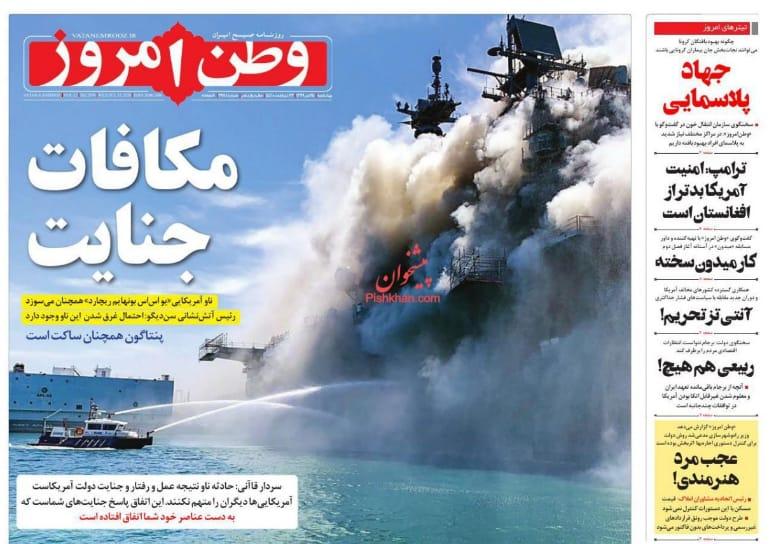 مانشيت إيران: الاتفاق النووي في ذكراه الخامسة بين النجاح والفشل 12