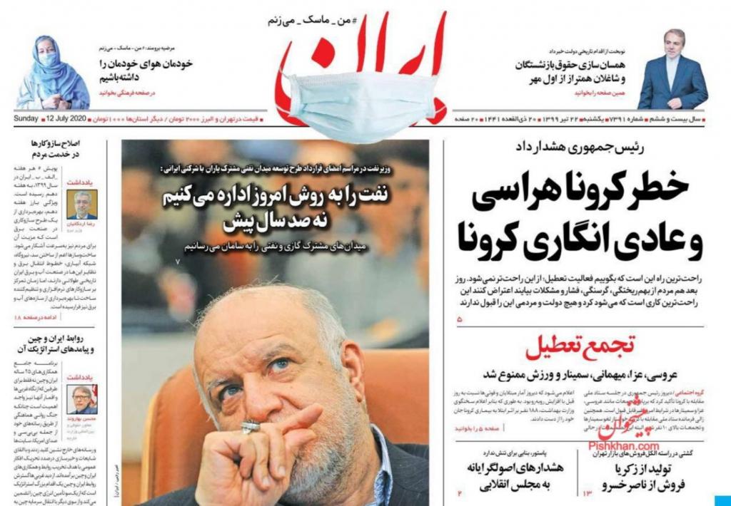 مانشيت إيران: جدل داخلي يسبق إعلان تفاصيل اتفاق الشراكة مع الصين 11
