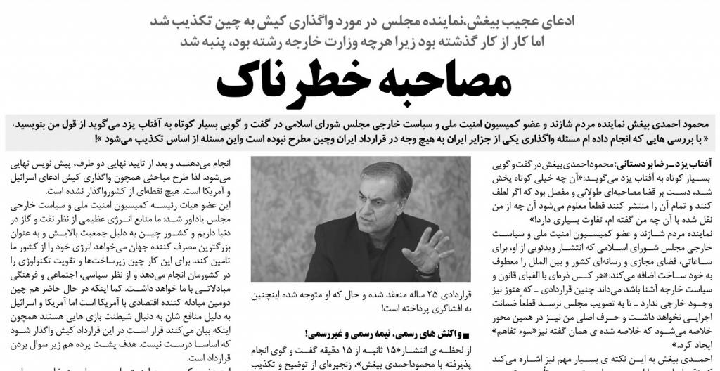مانشيت إيران: دوامة شائعات تعصف باتفاقية التعاون بين إيران والصين 10
