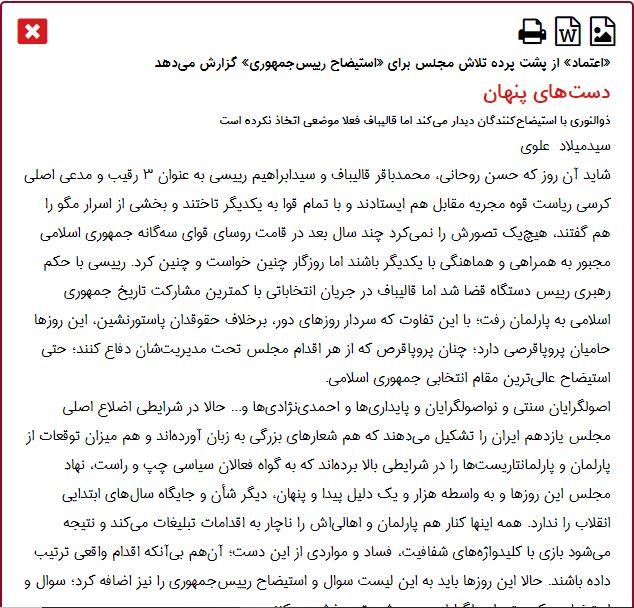 مانشيت إيران: استجواب روحاني يدفع قاليباف للقاء المرشد 7