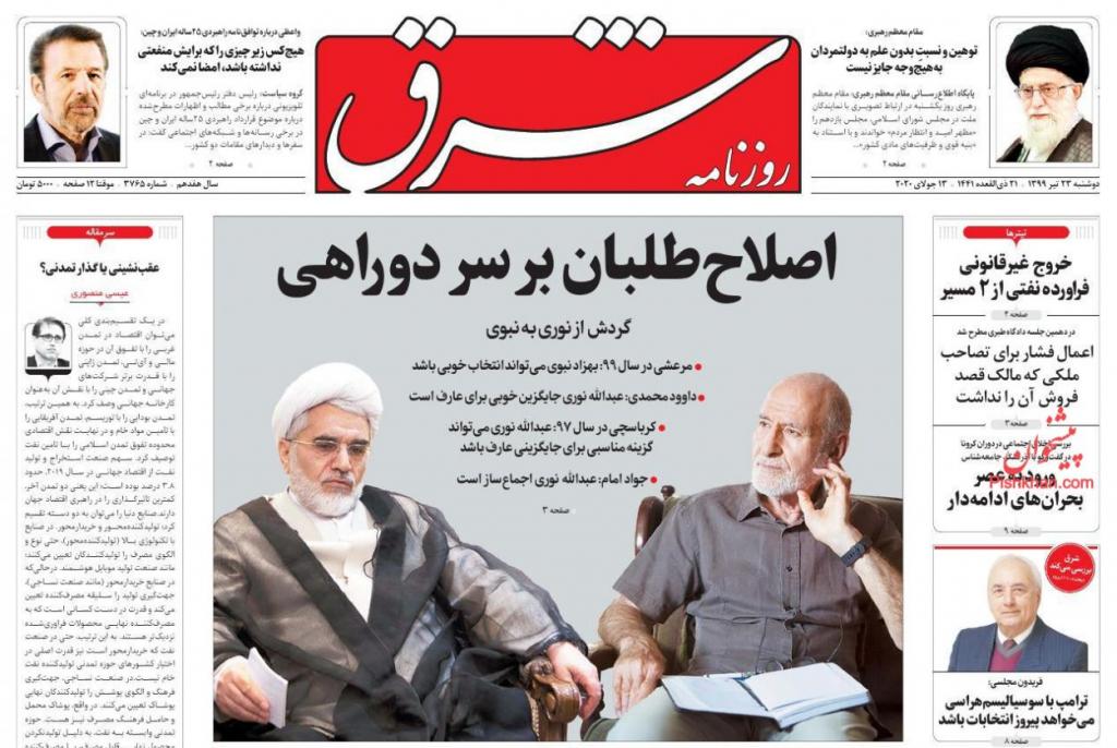 مانشيت إيران: الاتفاق الصيني الإيراني… هل تخلّت طهران عن ممتلكاتها الوطنية؟ 3