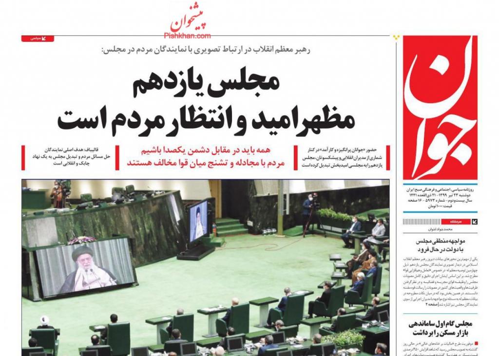 مانشيت إيران: الاتفاق الصيني الإيراني… هل تخلّت طهران عن ممتلكاتها الوطنية؟ 2