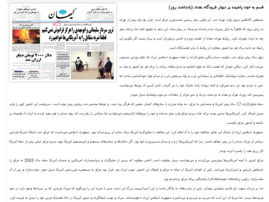 مانشيت إيران: إيران والعراق وفصل جديد من العلاقات 11