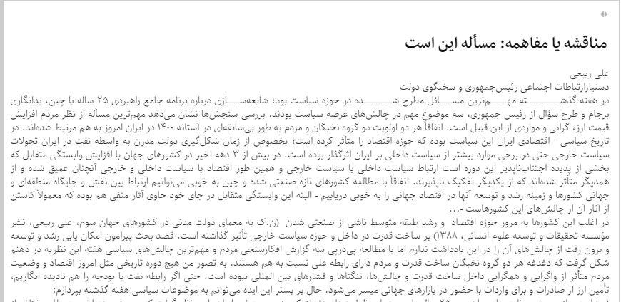 مانشيت إيران: استجواب روحاني يدفع قاليباف للقاء المرشد 8