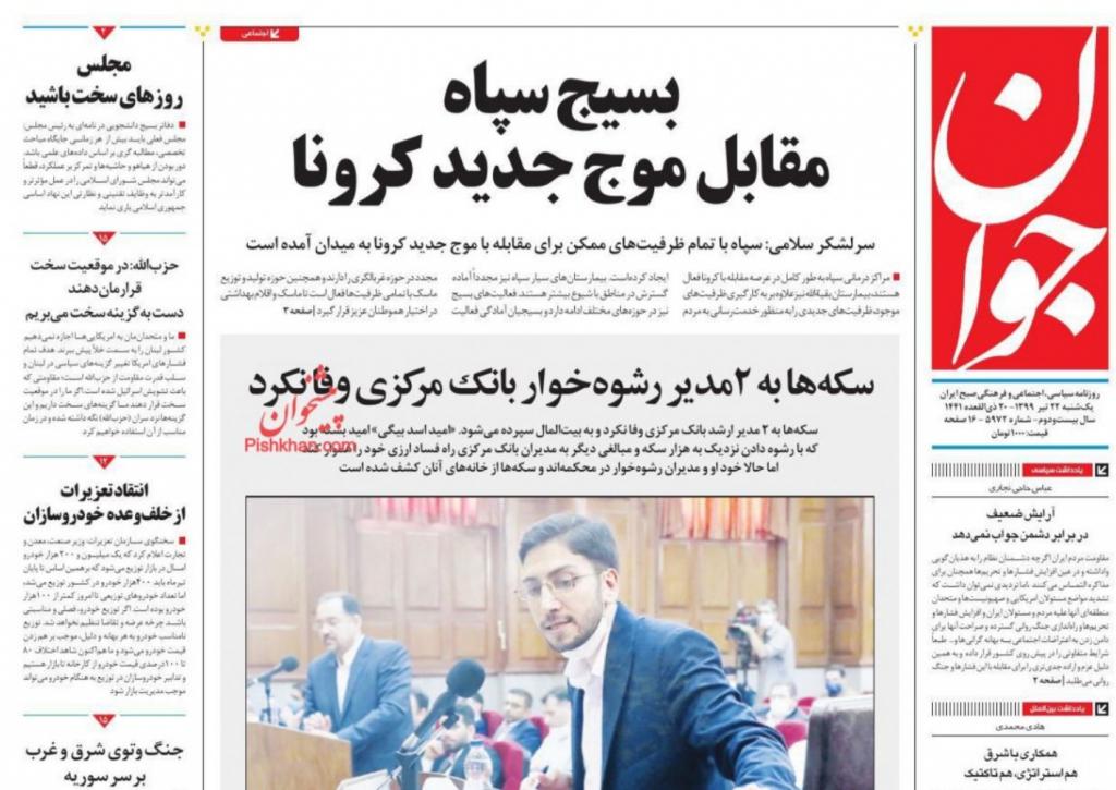 مانشيت إيران: جدل داخلي يسبق إعلان تفاصيل اتفاق الشراكة مع الصين 9