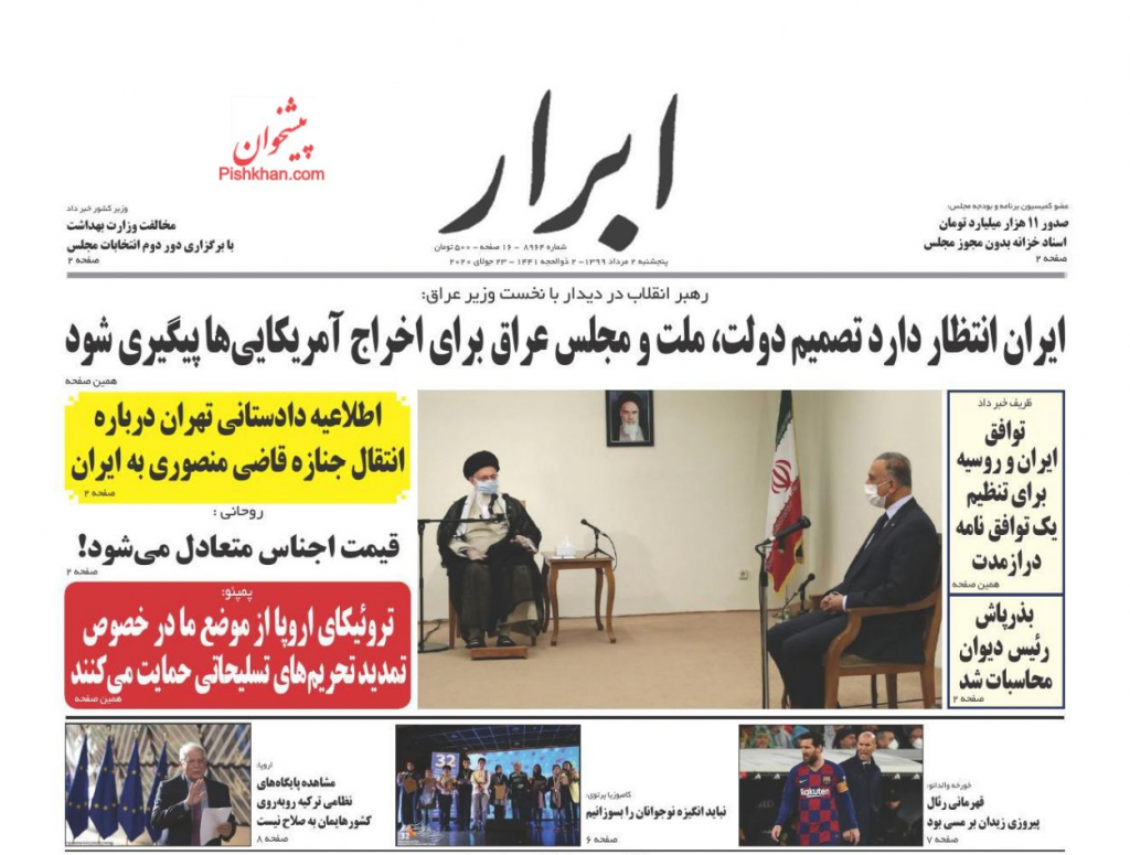 مانشيت إيران: قراءة في تصريحات المرشد حول أميركا والعراق 1