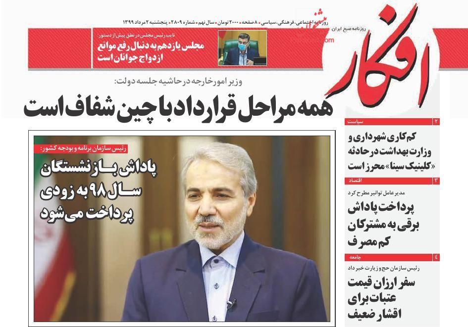 مانشيت إيران: قراءة في تصريحات المرشد حول أميركا والعراق 3