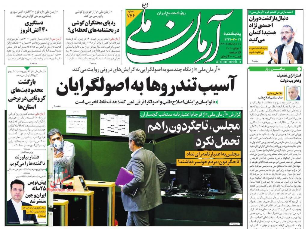 مانشيت إيران: اتفاق الشراكة مع الصين بين خوف الهيمنة وطموح التخفيف من وطأة العقوبات 1