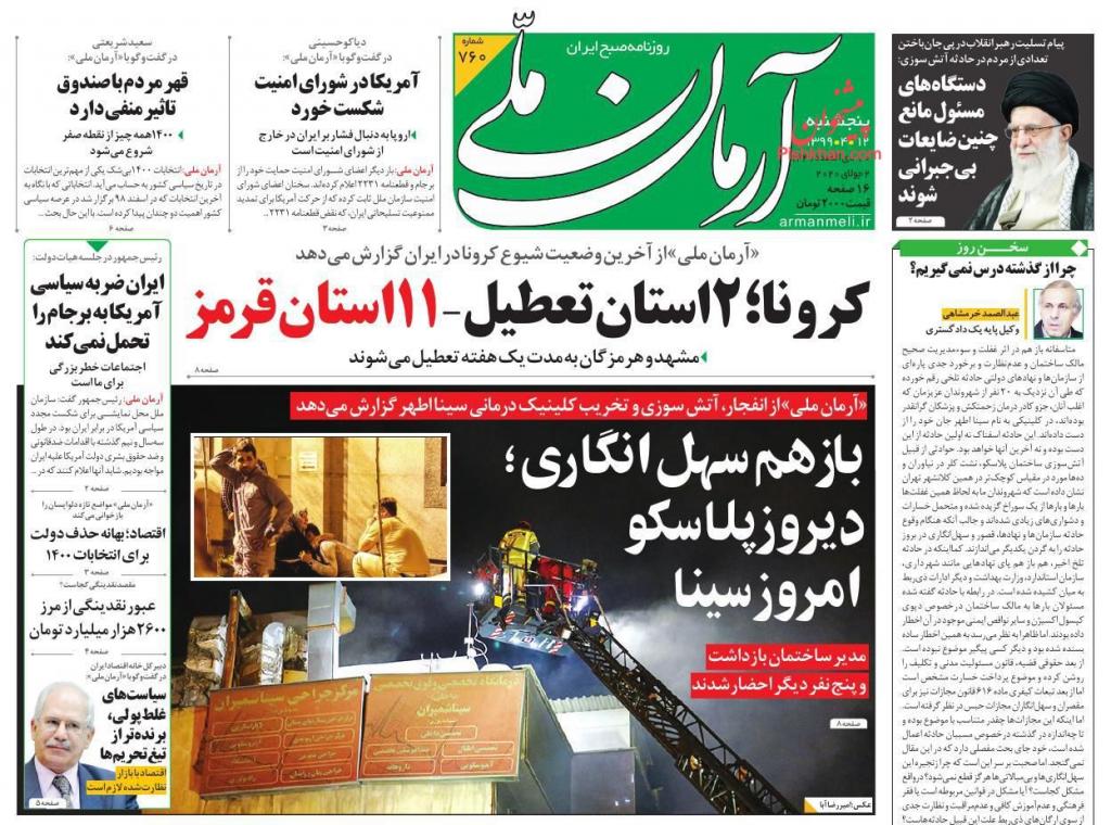 مانشيت إيران: هل يسعى الإصلاحيون في إيران لإلغاء النظام واستبداله؟ 1