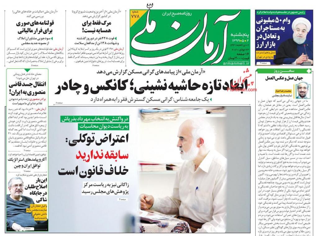 مانشيت إيران: قراءة في تصريحات المرشد حول أميركا والعراق 4