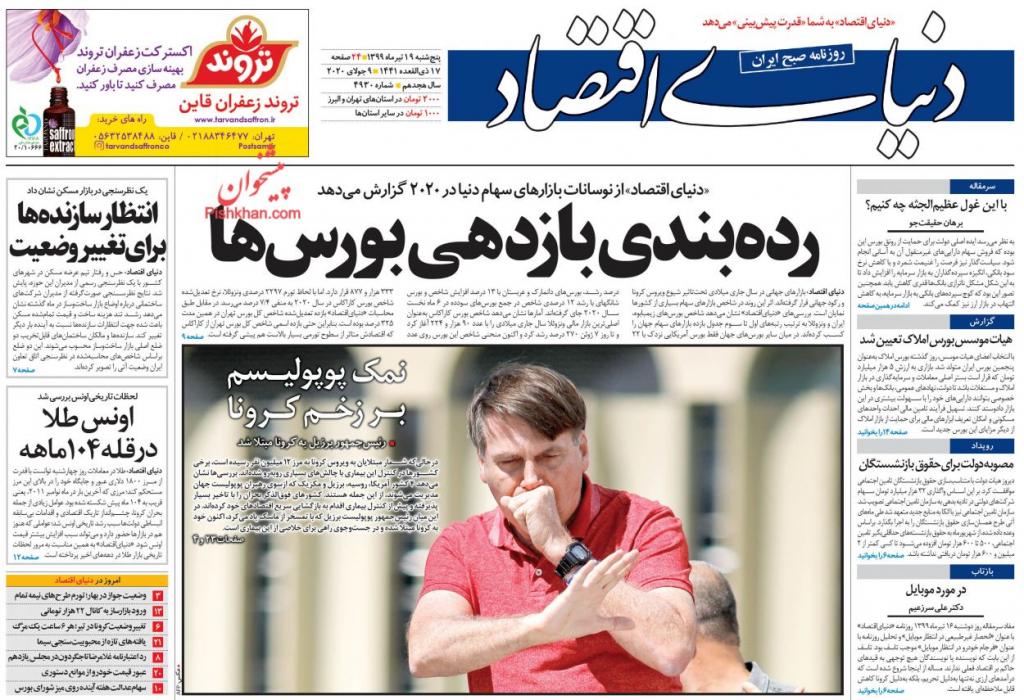 مانشيت إيران: اتفاق الشراكة مع الصين بين خوف الهيمنة وطموح التخفيف من وطأة العقوبات 4