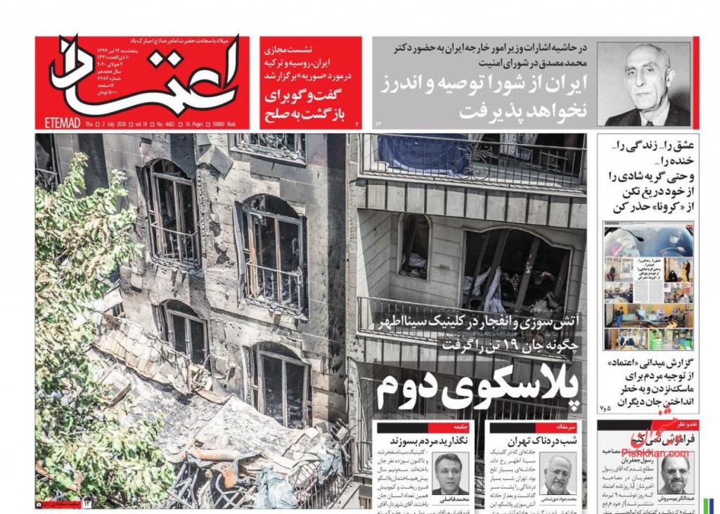 مانشيت إيران: هل يسعى الإصلاحيون في إيران لإلغاء النظام واستبداله؟ 2