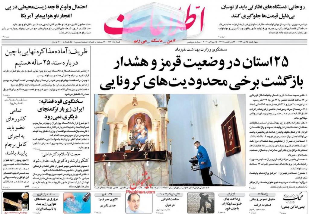 مانشيت إيران: الاتفاق النووي في ذكراه الخامسة بين النجاح والفشل 11
