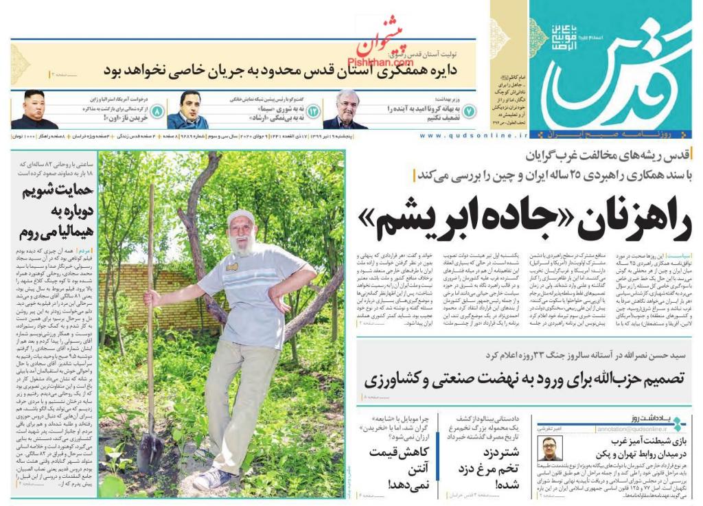 مانشيت إيران: اتفاق الشراكة مع الصين بين خوف الهيمنة وطموح التخفيف من وطأة العقوبات 3