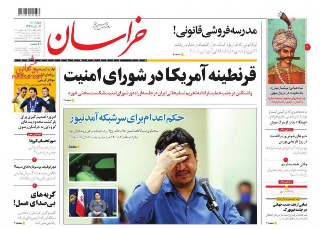 مانشيت إيران: خطر من موجة جديدة لفيروس كورونا والحكومة عاجزة عن حل مشكلة الإسكان 5