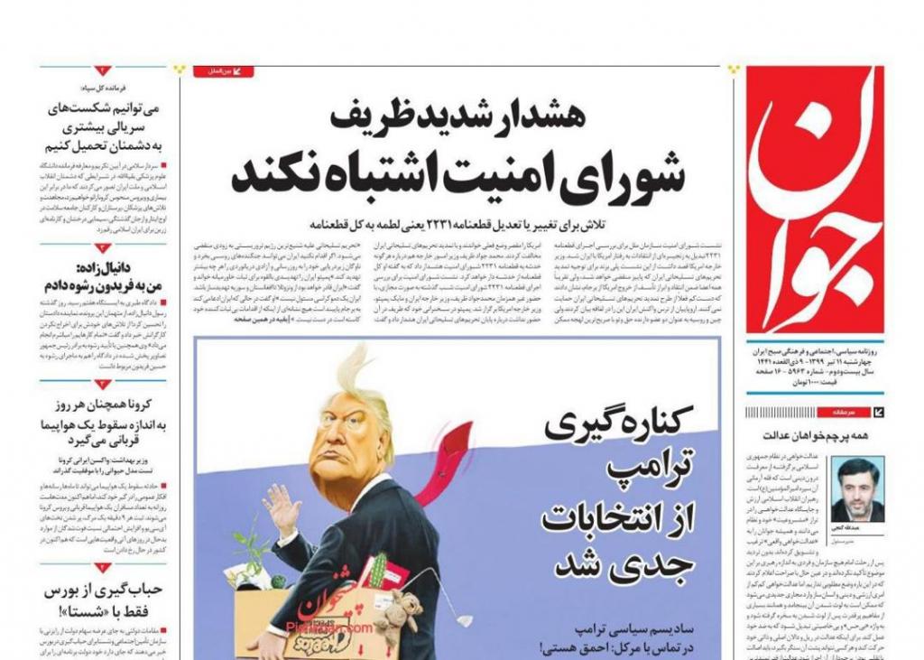 مانشيت إيران: خطر من موجة جديدة لفيروس كورونا والحكومة عاجزة عن حل مشكلة الإسكان 3