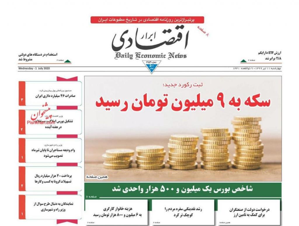 مانشيت إيران: خطر من موجة جديدة لفيروس كورونا والحكومة عاجزة عن حل مشكلة الإسكان 4
