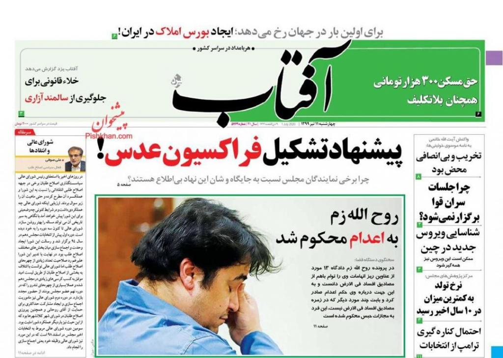 مانشيت إيران: خطر من موجة جديدة لفيروس كورونا والحكومة عاجزة عن حل مشكلة الإسكان 2