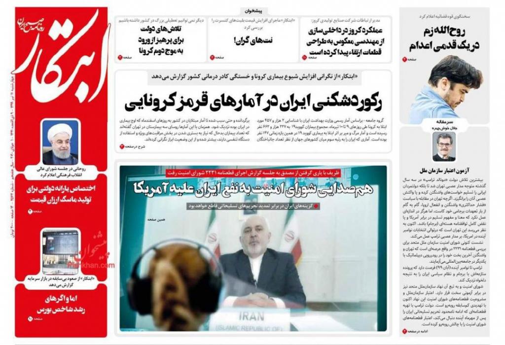 مانشيت إيران: خطر من موجة جديدة لفيروس كورونا والحكومة عاجزة عن حل مشكلة الإسكان 7