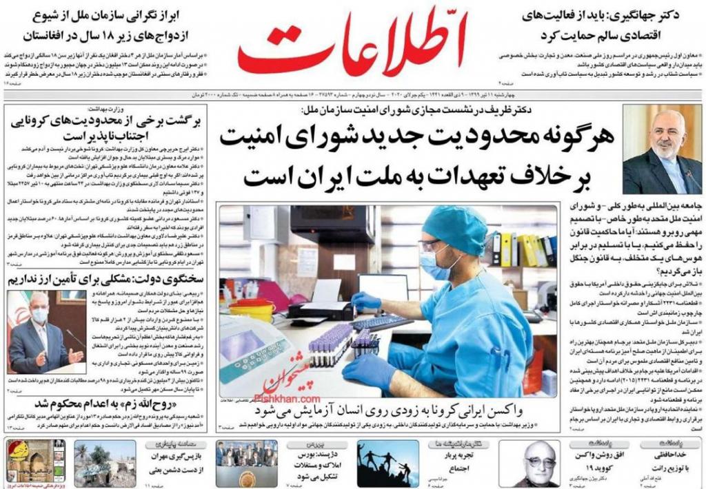 مانشيت إيران: خطر من موجة جديدة لفيروس كورونا والحكومة عاجزة عن حل مشكلة الإسكان 8
