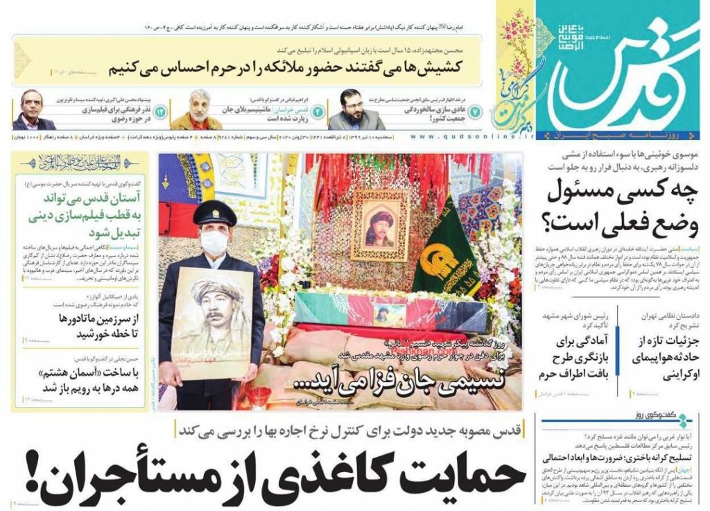 مانشيت إيران: خطر من موجة جديدة لفيروس كورونا والحكومة عاجزة عن حل مشكلة الإسكان 6