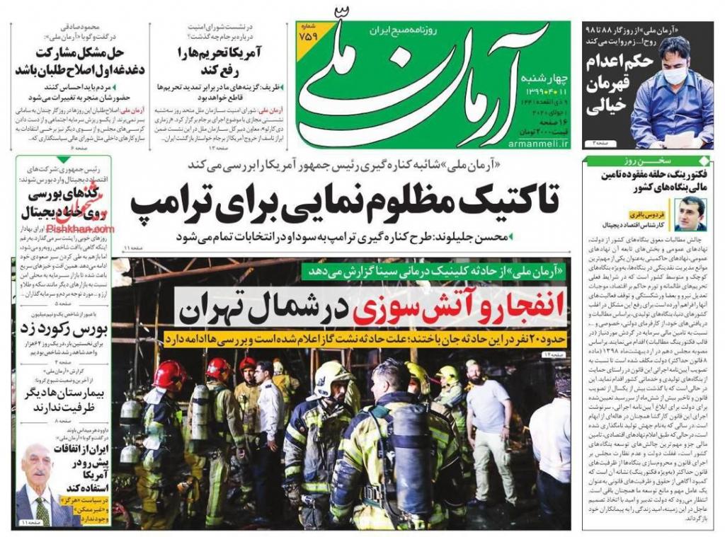 مانشيت إيران: خطر من موجة جديدة لفيروس كورونا والحكومة عاجزة عن حل مشكلة الإسكان 1
