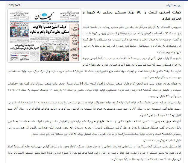 مانشيت إيران: خطر من موجة جديدة لفيروس كورونا والحكومة عاجزة عن حل مشكلة الإسكان 10