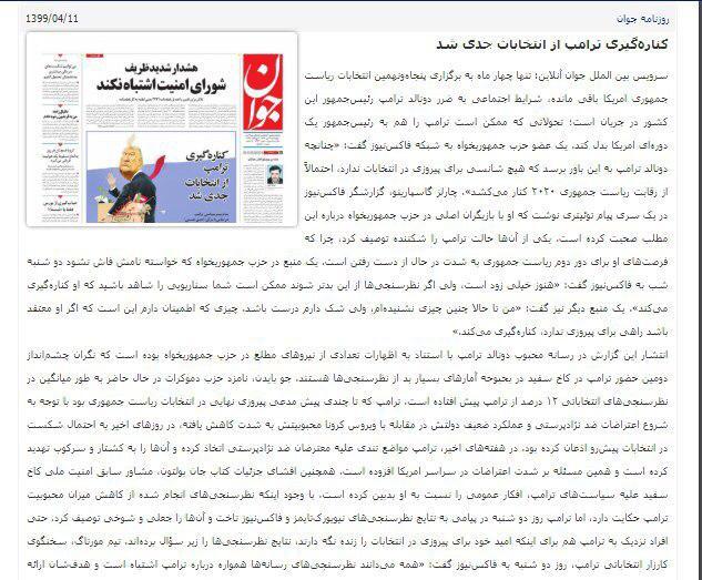 مانشيت إيران: خطر من موجة جديدة لفيروس كورونا والحكومة عاجزة عن حل مشكلة الإسكان 12